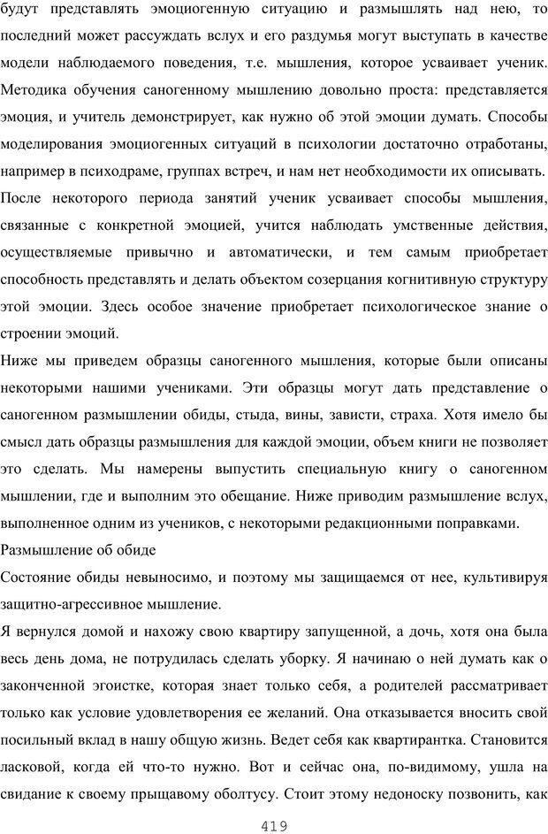 PDF. Восхождение к индивидуальности. Орлов Ю. М. Страница 418. Читать онлайн