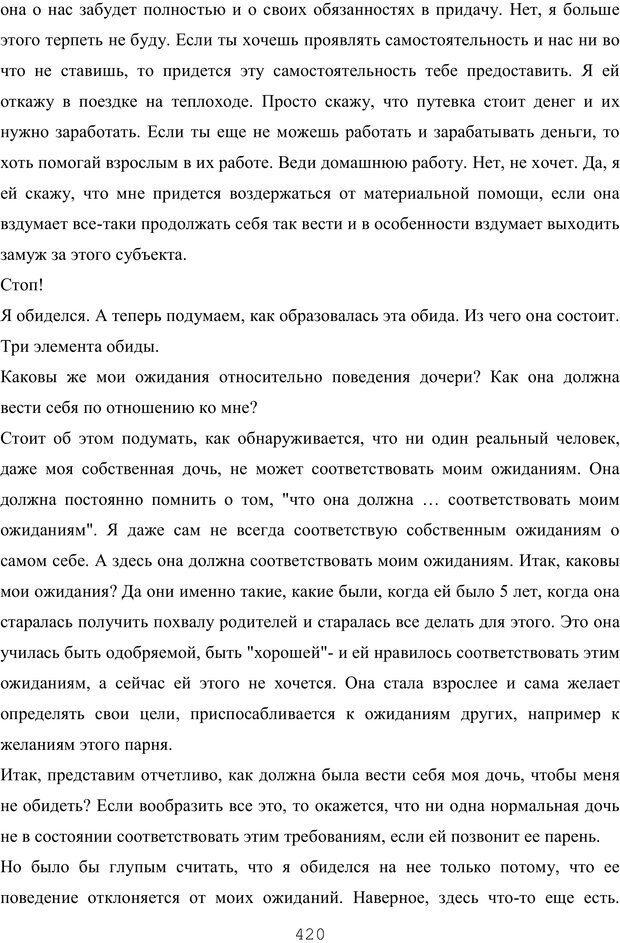 PDF. Восхождение к индивидуальности. Орлов Ю. М. Страница 419. Читать онлайн
