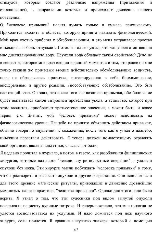 PDF. Восхождение к индивидуальности. Орлов Ю. М. Страница 42. Читать онлайн
