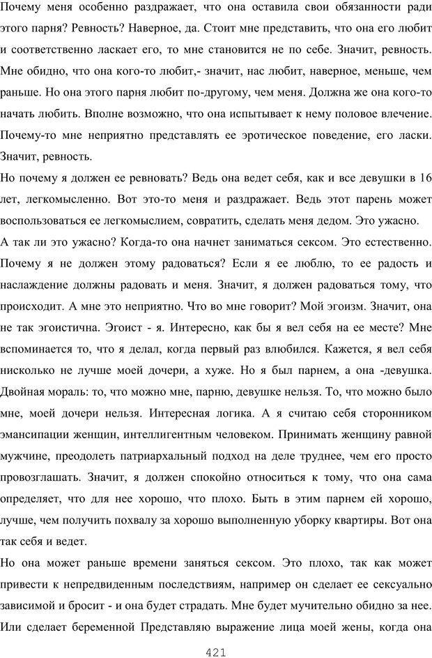 PDF. Восхождение к индивидуальности. Орлов Ю. М. Страница 420. Читать онлайн