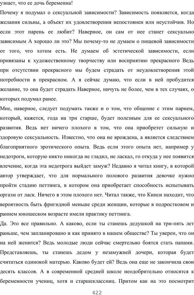 PDF. Восхождение к индивидуальности. Орлов Ю. М. Страница 421. Читать онлайн