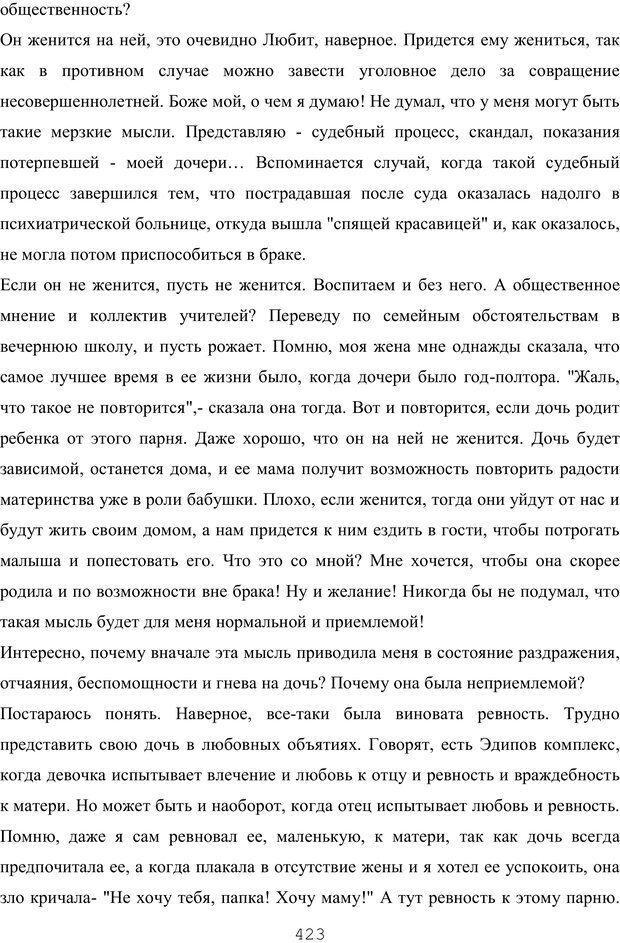 PDF. Восхождение к индивидуальности. Орлов Ю. М. Страница 422. Читать онлайн