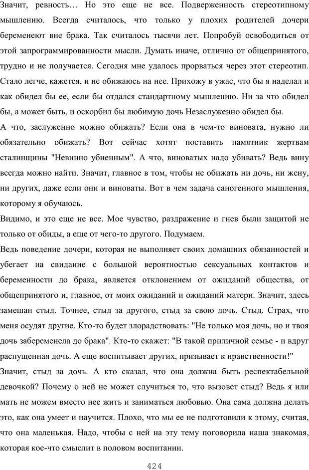 PDF. Восхождение к индивидуальности. Орлов Ю. М. Страница 423. Читать онлайн