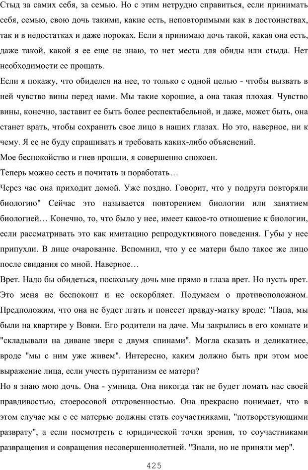 PDF. Восхождение к индивидуальности. Орлов Ю. М. Страница 424. Читать онлайн