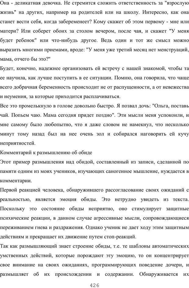 PDF. Восхождение к индивидуальности. Орлов Ю. М. Страница 425. Читать онлайн