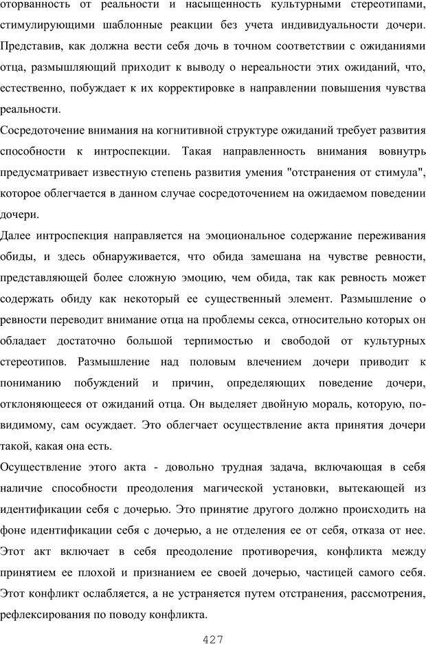 PDF. Восхождение к индивидуальности. Орлов Ю. М. Страница 426. Читать онлайн