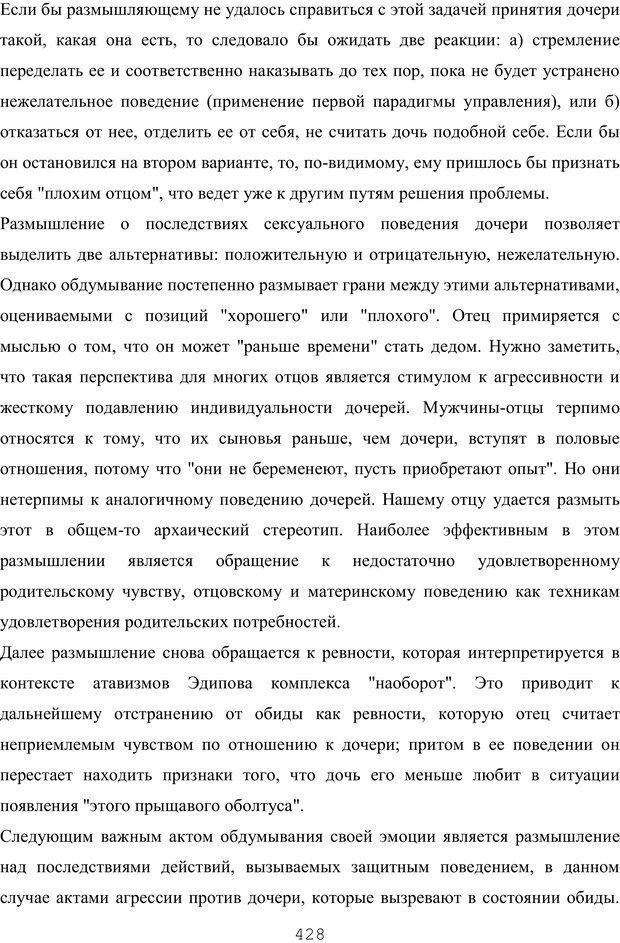 PDF. Восхождение к индивидуальности. Орлов Ю. М. Страница 427. Читать онлайн