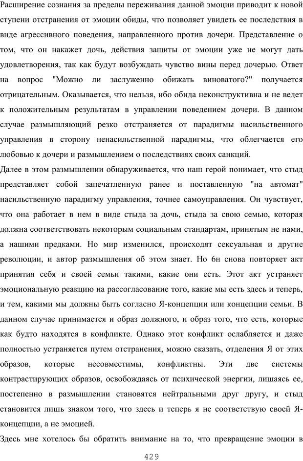 PDF. Восхождение к индивидуальности. Орлов Ю. М. Страница 428. Читать онлайн