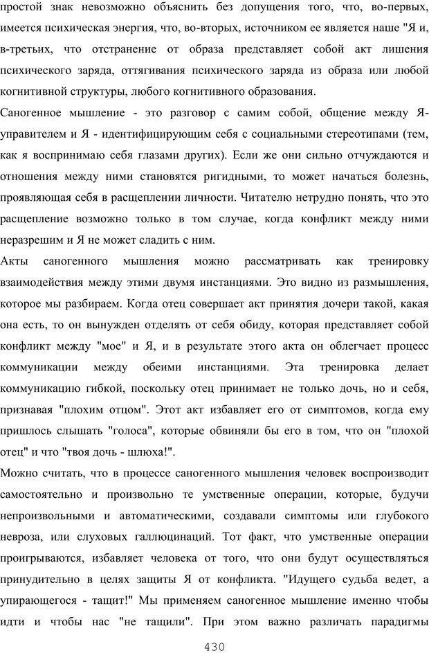 PDF. Восхождение к индивидуальности. Орлов Ю. М. Страница 429. Читать онлайн