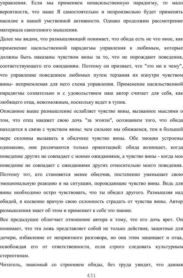 PDF. Восхождение к индивидуальности. Орлов Ю. М. Страница 430. Читать онлайн