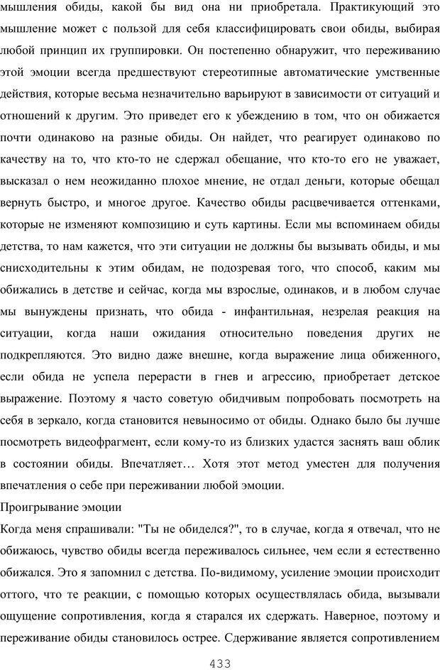 PDF. Восхождение к индивидуальности. Орлов Ю. М. Страница 432. Читать онлайн