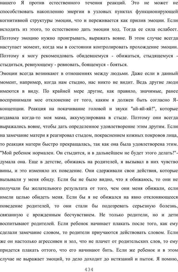 PDF. Восхождение к индивидуальности. Орлов Ю. М. Страница 433. Читать онлайн