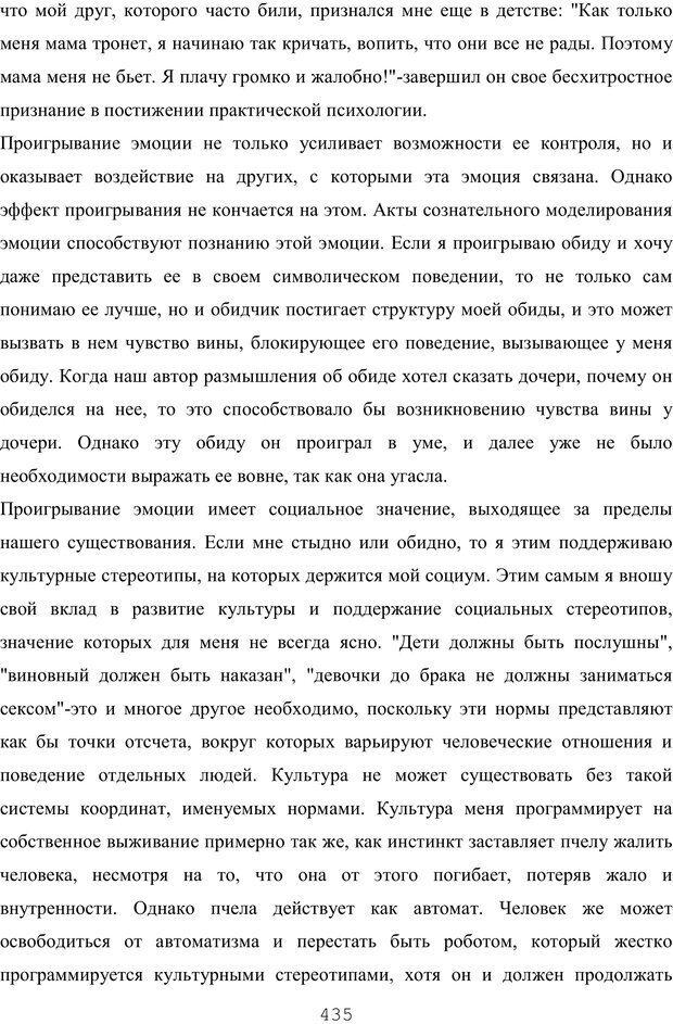 PDF. Восхождение к индивидуальности. Орлов Ю. М. Страница 434. Читать онлайн