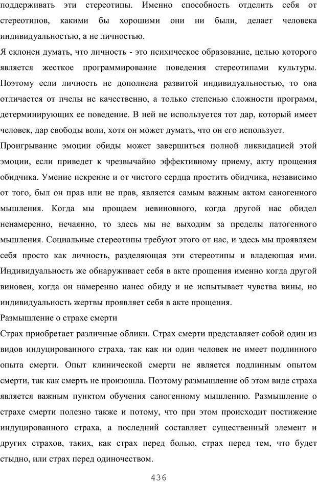 PDF. Восхождение к индивидуальности. Орлов Ю. М. Страница 435. Читать онлайн