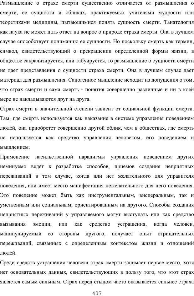 PDF. Восхождение к индивидуальности. Орлов Ю. М. Страница 436. Читать онлайн