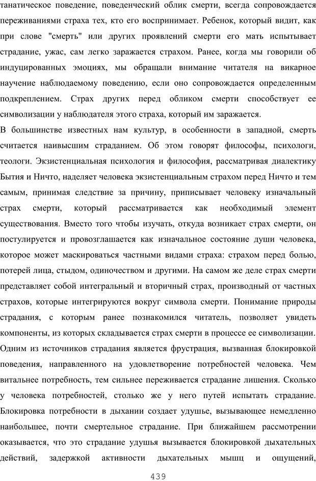 PDF. Восхождение к индивидуальности. Орлов Ю. М. Страница 438. Читать онлайн