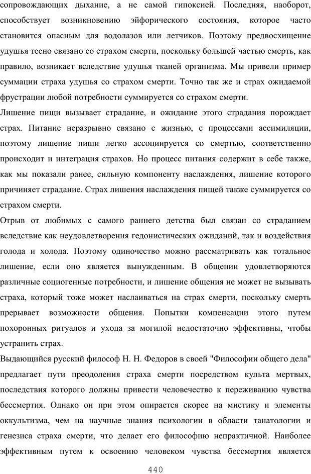 PDF. Восхождение к индивидуальности. Орлов Ю. М. Страница 439. Читать онлайн