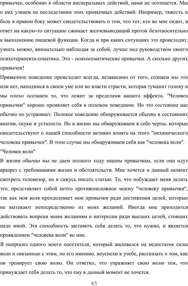 PDF. Восхождение к индивидуальности. Орлов Ю. М. Страница 44. Читать онлайн