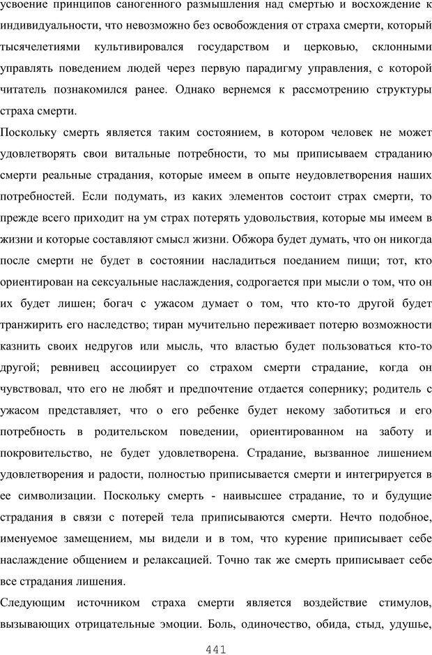 PDF. Восхождение к индивидуальности. Орлов Ю. М. Страница 440. Читать онлайн