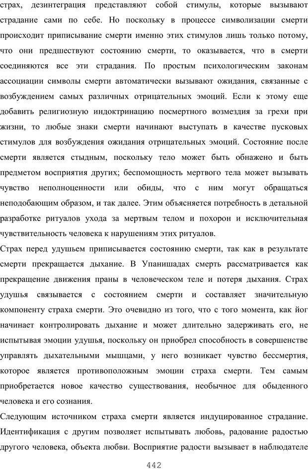 PDF. Восхождение к индивидуальности. Орлов Ю. М. Страница 441. Читать онлайн