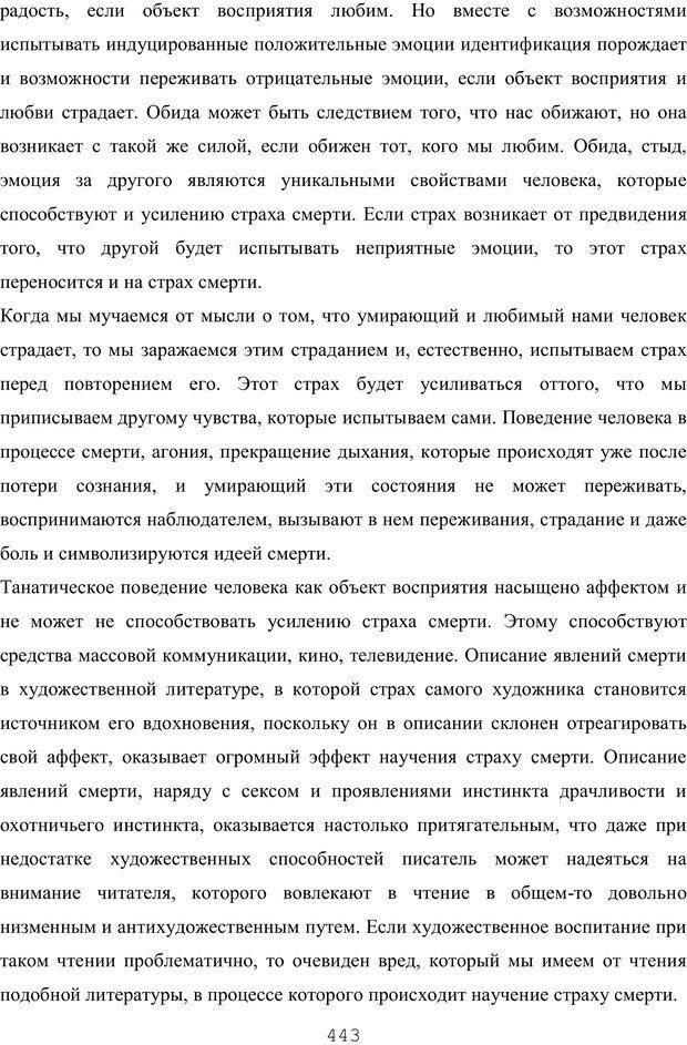 PDF. Восхождение к индивидуальности. Орлов Ю. М. Страница 442. Читать онлайн