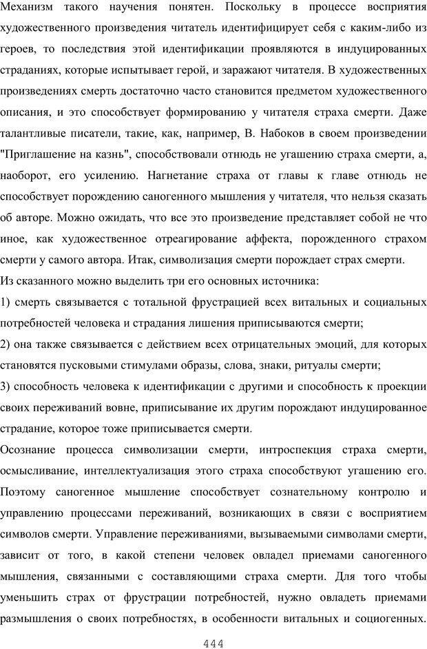 PDF. Восхождение к индивидуальности. Орлов Ю. М. Страница 443. Читать онлайн