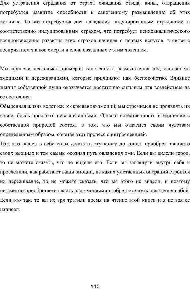 PDF. Восхождение к индивидуальности. Орлов Ю. М. Страница 444. Читать онлайн