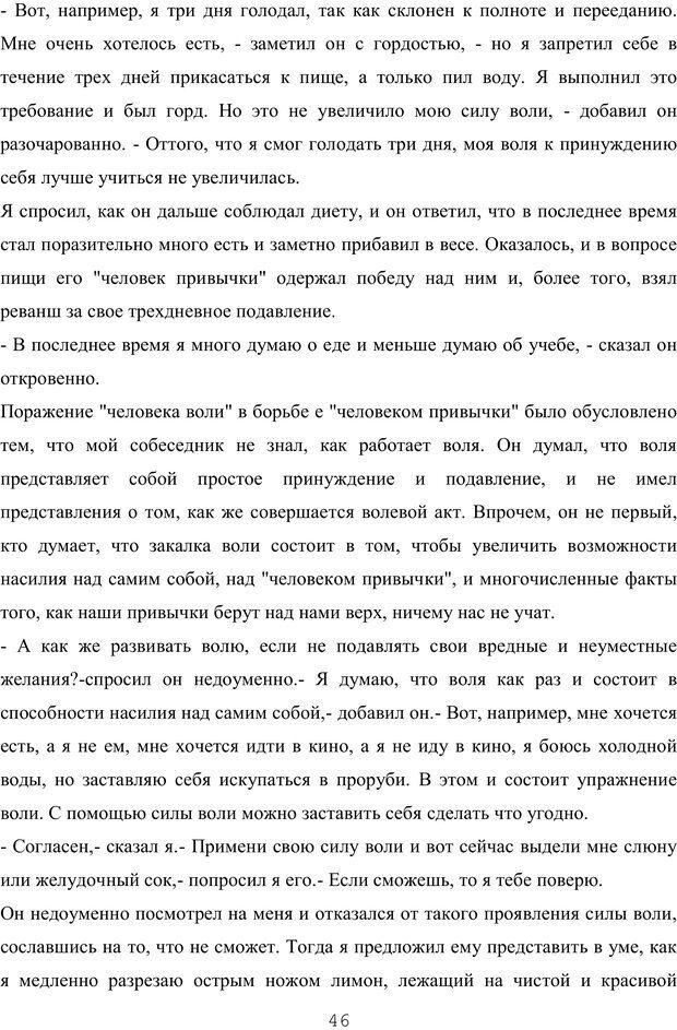 PDF. Восхождение к индивидуальности. Орлов Ю. М. Страница 45. Читать онлайн