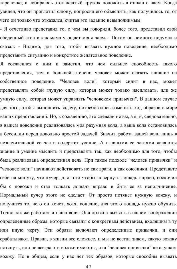 PDF. Восхождение к индивидуальности. Орлов Ю. М. Страница 46. Читать онлайн