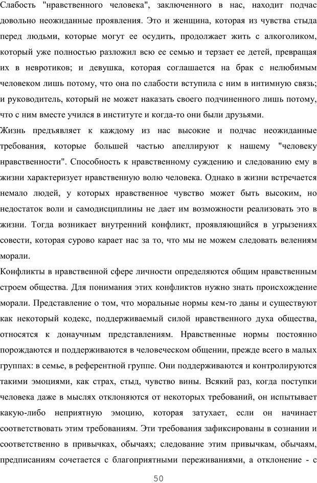 PDF. Восхождение к индивидуальности. Орлов Ю. М. Страница 49. Читать онлайн