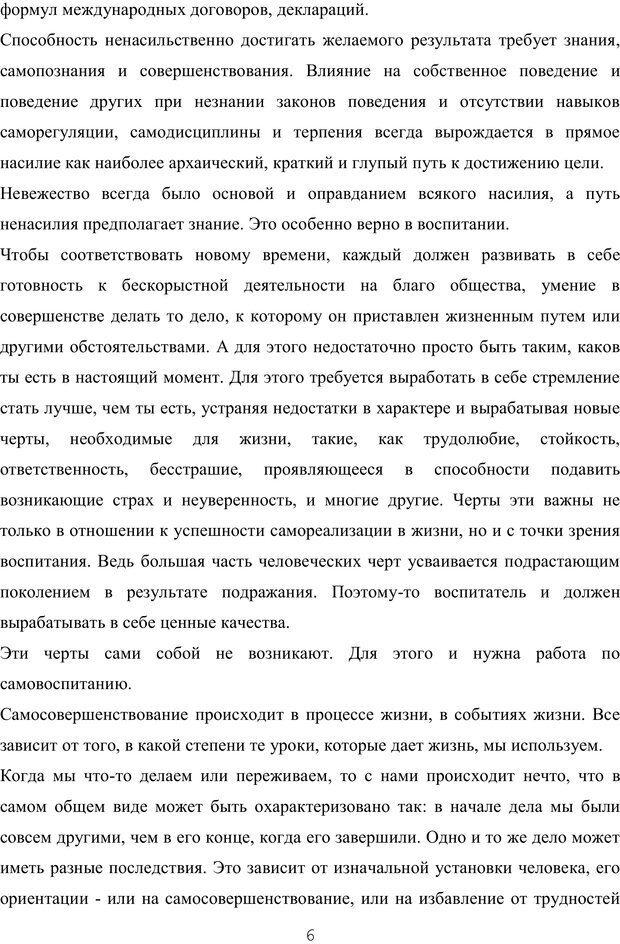 PDF. Восхождение к индивидуальности. Орлов Ю. М. Страница 5. Читать онлайн