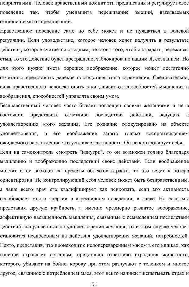 PDF. Восхождение к индивидуальности. Орлов Ю. М. Страница 50. Читать онлайн