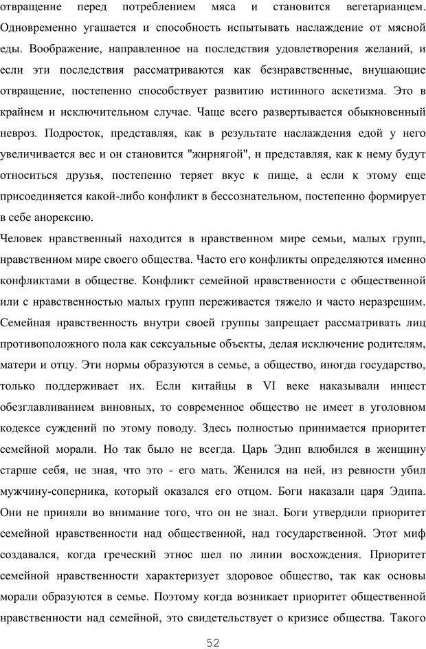 PDF. Восхождение к индивидуальности. Орлов Ю. М. Страница 51. Читать онлайн