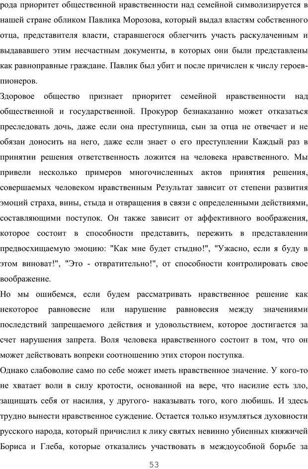 PDF. Восхождение к индивидуальности. Орлов Ю. М. Страница 52. Читать онлайн
