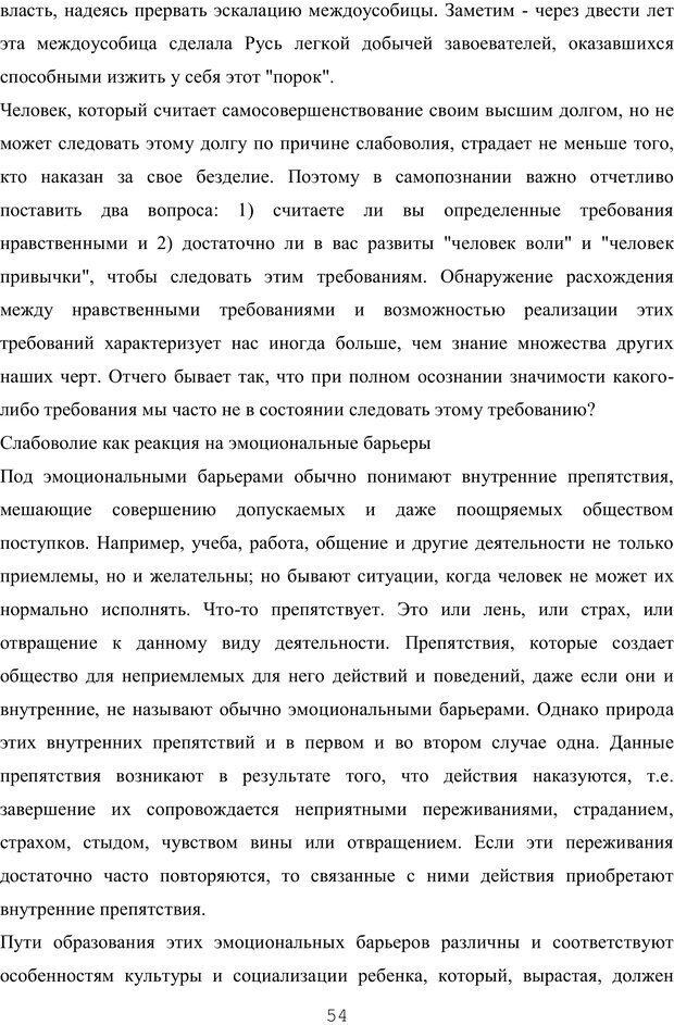 PDF. Восхождение к индивидуальности. Орлов Ю. М. Страница 53. Читать онлайн
