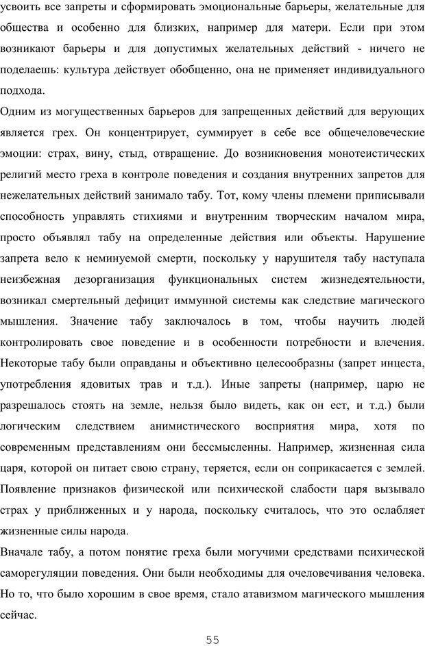 PDF. Восхождение к индивидуальности. Орлов Ю. М. Страница 54. Читать онлайн