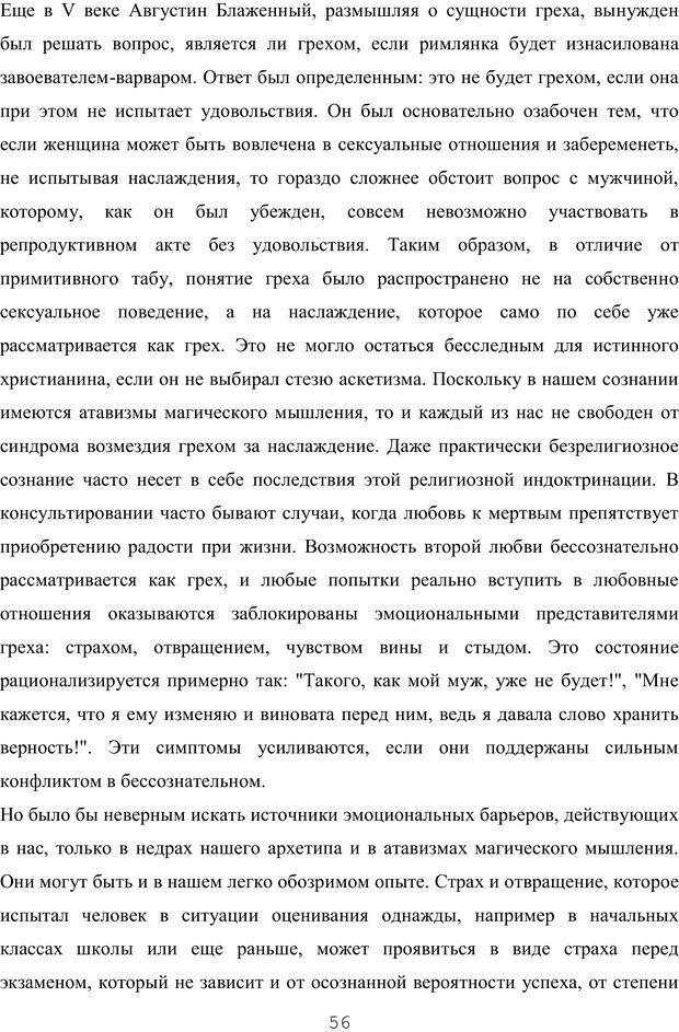 PDF. Восхождение к индивидуальности. Орлов Ю. М. Страница 55. Читать онлайн