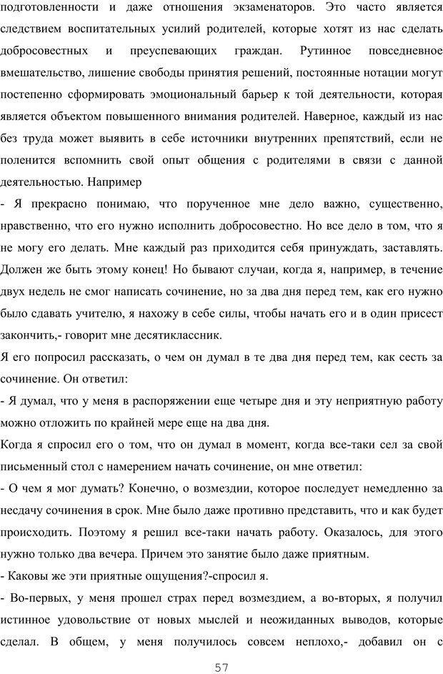 PDF. Восхождение к индивидуальности. Орлов Ю. М. Страница 56. Читать онлайн