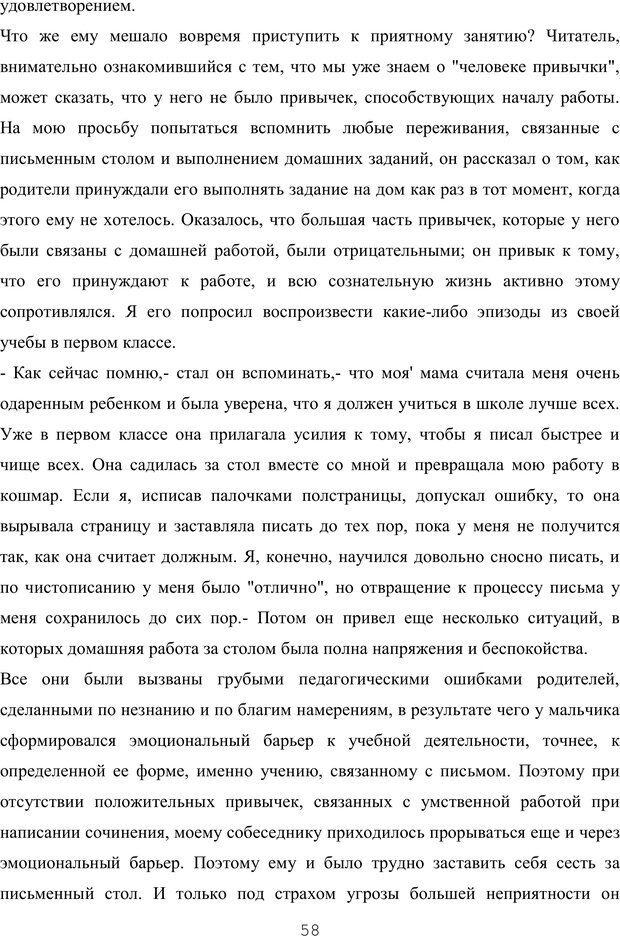 PDF. Восхождение к индивидуальности. Орлов Ю. М. Страница 57. Читать онлайн