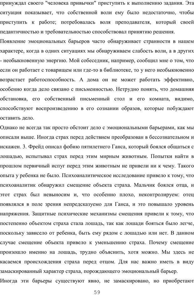 PDF. Восхождение к индивидуальности. Орлов Ю. М. Страница 58. Читать онлайн