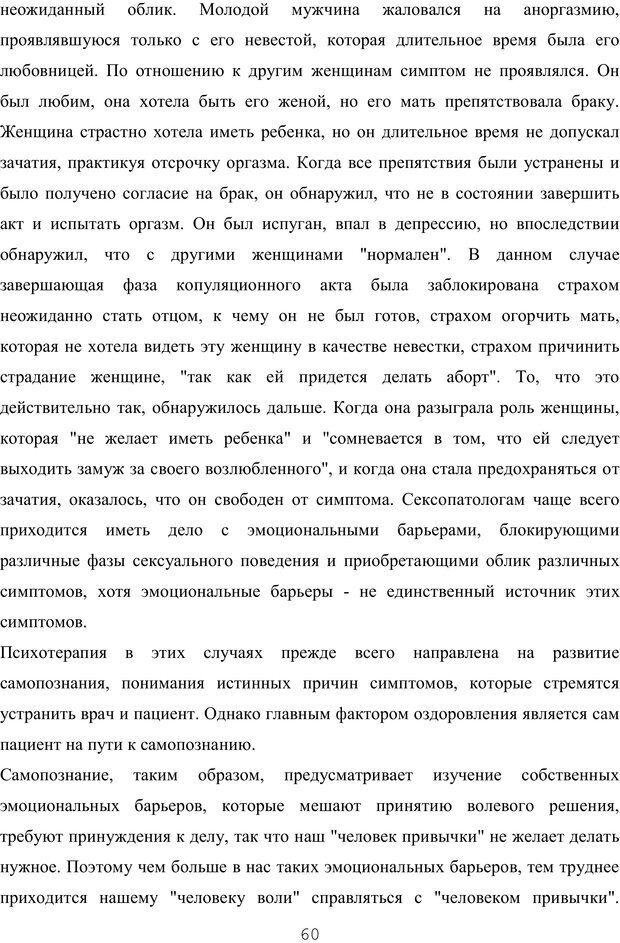 PDF. Восхождение к индивидуальности. Орлов Ю. М. Страница 59. Читать онлайн