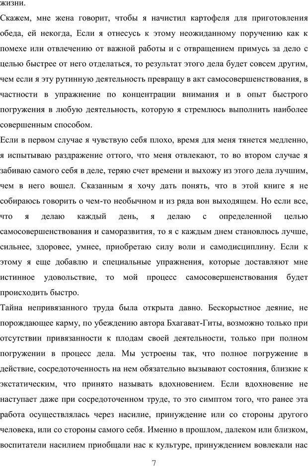 PDF. Восхождение к индивидуальности. Орлов Ю. М. Страница 6. Читать онлайн