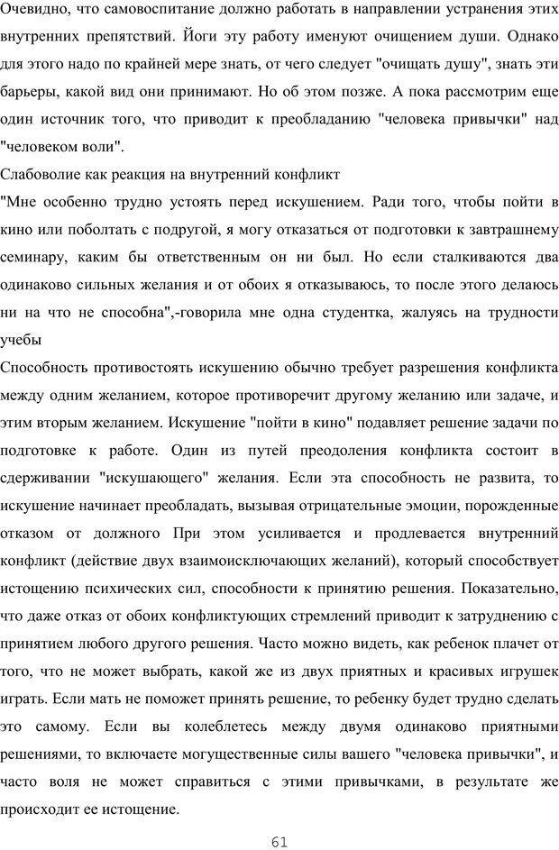 PDF. Восхождение к индивидуальности. Орлов Ю. М. Страница 60. Читать онлайн