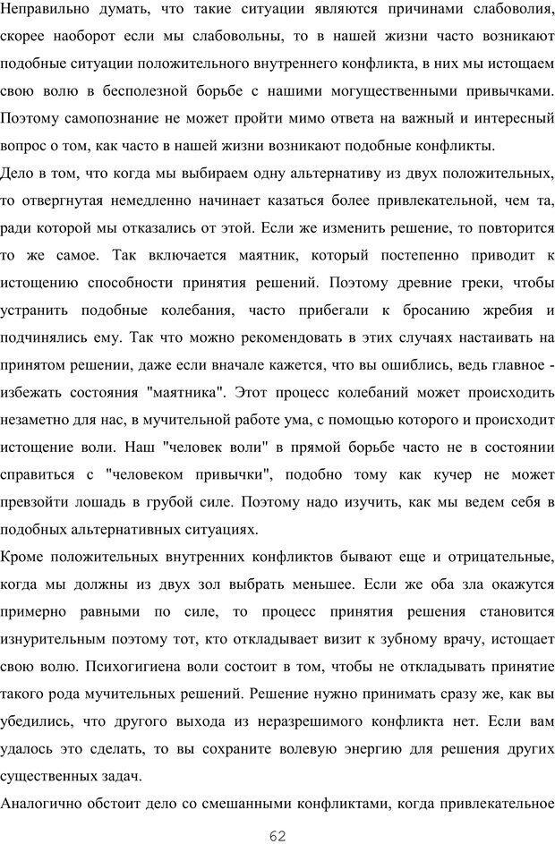 PDF. Восхождение к индивидуальности. Орлов Ю. М. Страница 61. Читать онлайн