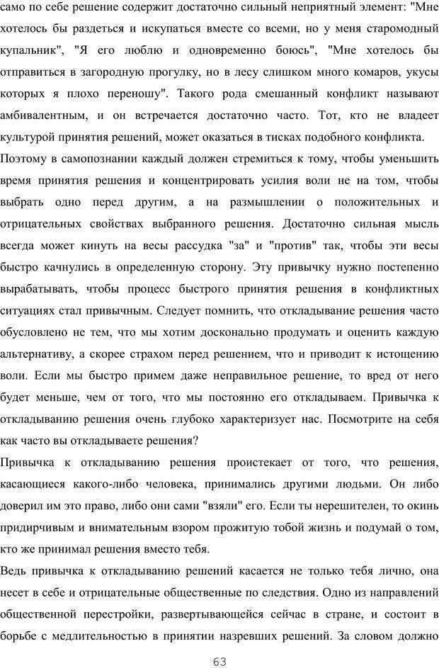 PDF. Восхождение к индивидуальности. Орлов Ю. М. Страница 62. Читать онлайн