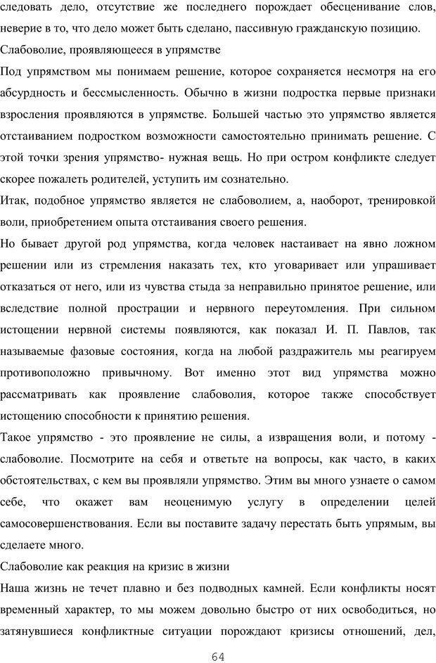 PDF. Восхождение к индивидуальности. Орлов Ю. М. Страница 63. Читать онлайн
