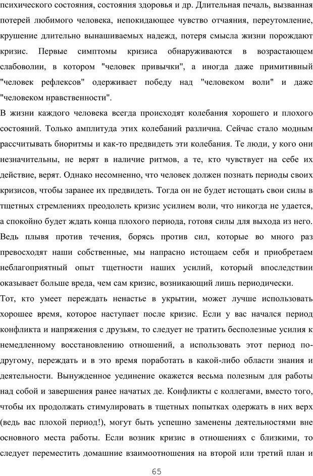 PDF. Восхождение к индивидуальности. Орлов Ю. М. Страница 64. Читать онлайн
