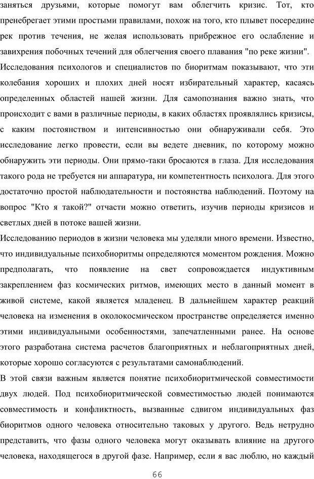 PDF. Восхождение к индивидуальности. Орлов Ю. М. Страница 65. Читать онлайн