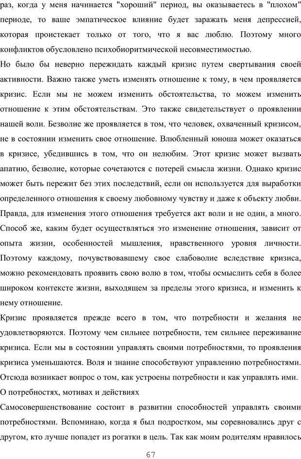 PDF. Восхождение к индивидуальности. Орлов Ю. М. Страница 66. Читать онлайн