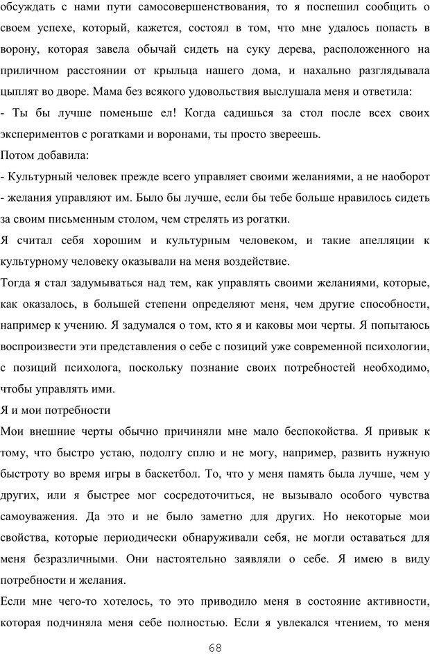 PDF. Восхождение к индивидуальности. Орлов Ю. М. Страница 67. Читать онлайн